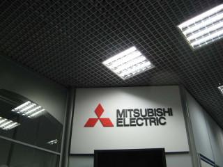 75х75 в филиале MITSUBISHI ELECTRIC